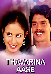 Watch Thavarina Aase full movie Online - Eros Now