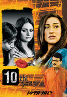 Watch 10th July full movie Online - Eros Now