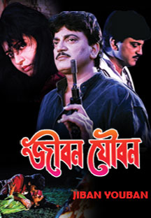 Watch Jiban Youban full movie Online - Eros Now