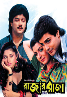 Watch Rajar Raja full movie Online - Eros Now