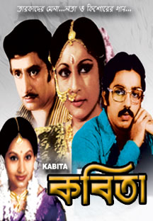 Watch Kabita full movie Online - Eros Now