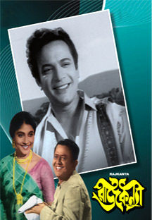 Watch Rajkannya full movie Online - Eros Now