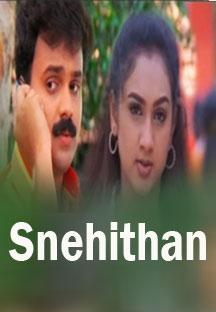 Watch Snehithan full movie Online - Eros Now