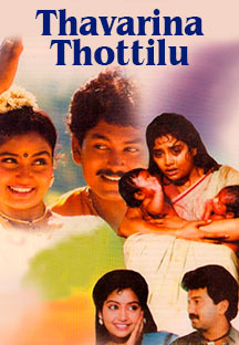 Watch Thavarina Thottilu full movie Online - Eros Now