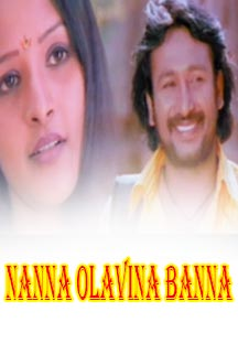 Watch Nanna Olavina Banna full movie Online - Eros Now