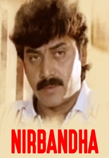 Watch Nirbandha full movie Online - Eros Now