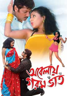 Watch Abelay Garam Bhat full movie Online - Eros Now
