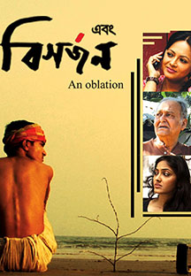 Watch Ebong Bisarjan full movie Online - Eros Now