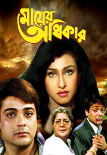 Watch Mayer Adhikar full movie Online - Eros Now