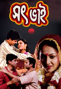 Watch Satbhai full movie Online - Eros Now