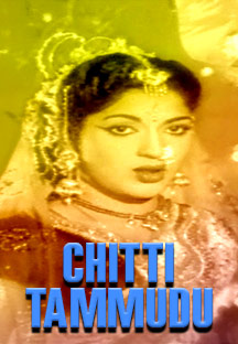 Watch Chitti Tammudu full movie Online - Eros Now