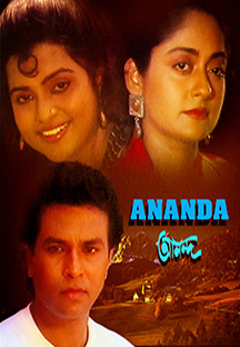 Watch Ananda full movie Online - Eros Now