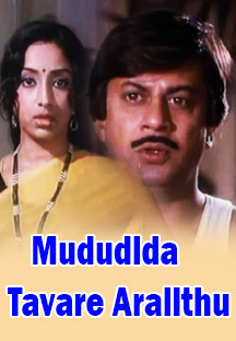 Watch Mududida Tavare Aralithu full movie Online - Eros Now
