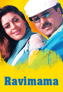 Watch Ravimama full movie Online - Eros Now
