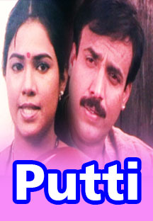 Watch Putti full movie Online - Eros Now