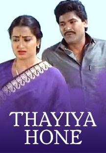 Watch Thayiya Hone full movie Online - Eros Now