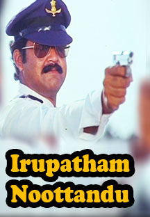 Watch Irupatham Noottandu full movie Online - Eros Now
