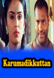 Watch Karumadikkuttan full movie Online - Eros Now