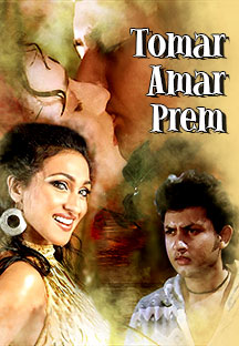 Watch Tomar Amar Prem full movie Online - Eros Now