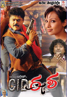 Watch CID Eesha full movie Online - Eros Now