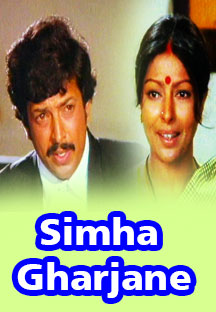 Watch Simha Gharjane full movie Online - Eros Now