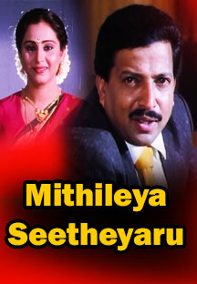 Watch Mithileya Seetheyaru full movie Online - Eros Now