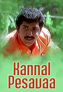 Watch Kannal Pesavaa full movie Online - Eros Now