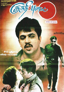 Watch Drohi - Telugu full movie Online - Eros Now