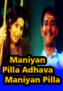 Watch Maniyan Pilla Adhava Maniyan Pilla full movie Online - Eros Now