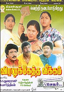 Watch Viralukketha Veekkam full movie Online - Eros Now