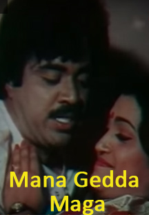 Watch Mana Gedda Maga full movie Online - Eros Now