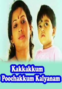 Watch Kakkakum Poochakkum Kalyanam full movie Online - Eros Now