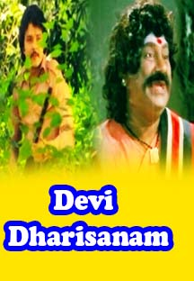 Watch Devi Dharisanam full movie Online - Eros Now