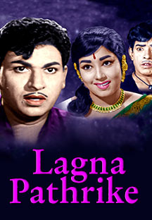 Watch Lagna Pathrike full movie Online - Eros Now