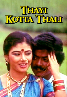 Watch Thayi Kotta Thali full movie Online - Eros Now