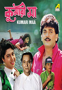 Watch Kumari Maa full movie Online - Eros Now