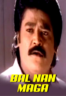 Watch Bal Nan Maga full movie Online - Eros Now