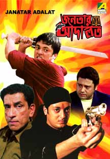Watch Janatar Adalat full movie Online - Eros Now
