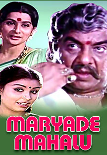 Watch Maryade Mahalu full movie Online - Eros Now