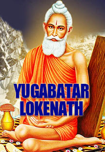 Watch Yugabatar Lokenath full movie Online - Eros Now