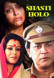 Watch Shasti Holo full movie Online - Eros Now