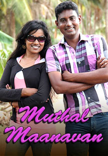 Watch Muthal Maanavan full movie Online - Eros Now