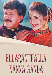 Ellaranthalla Nanna Ganda
