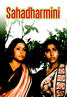Watch Sahadharmini full movie Online - Eros Now