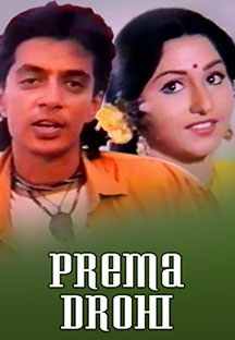 Watch Prema Drohi full movie Online - Eros Now