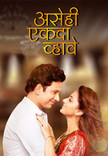 Watch Asehi Ekada Vhave full movie Online - Eros Now