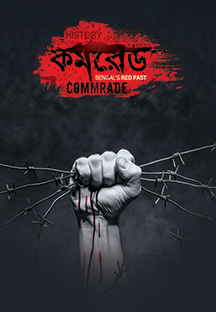 Watch Commrade full movie Online - Eros Now