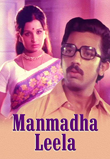 Watch Manmadha Leela full movie Online - Eros Now