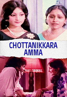 Watch Chottanikkara Amma full movie Online - Eros Now