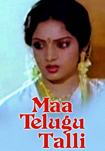 Watch Maa Telugu Talli full movie Online - Eros Now